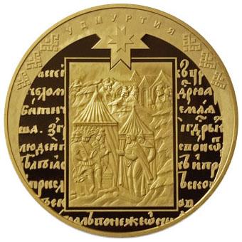 Монета «450-летие вхождения Удмуртии в состав России», 10000 рублей, Золото