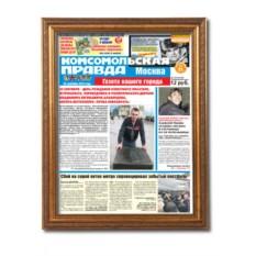 Поздравительная газета в раме на день рождения 25 лет