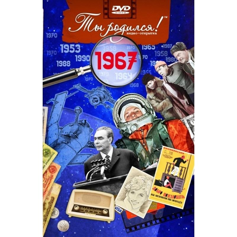 DVD–открытка Ты родился! с 1960 по 1969 гг.