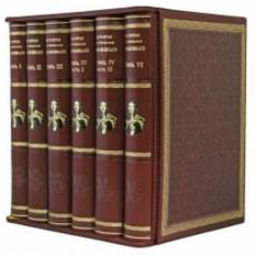 Подарочное издание История царствования Петра Великого