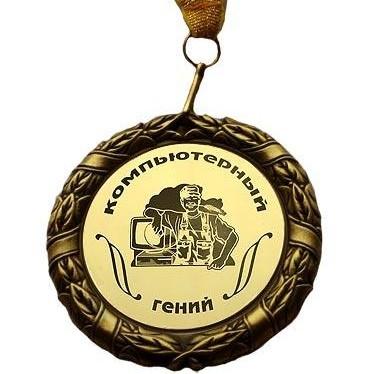 Медаль Компьютерный гений
