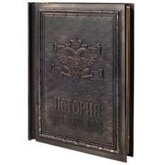 Книга в медном переплете История Российского Флота