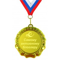 Сувенирная медаль Самому активному блоггеру