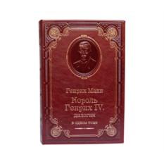 Подарочная книга Генрих Манн. Король Генрих IV. Дилогия