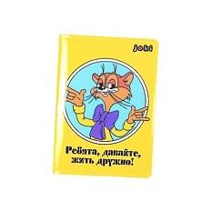 Обложка для паспорта Леопольд