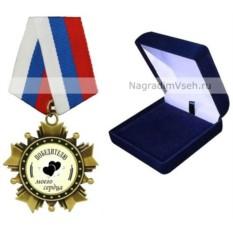 Орден Победителю моего сердца