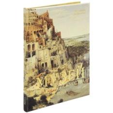 Книга Музей истории искусства. Вена