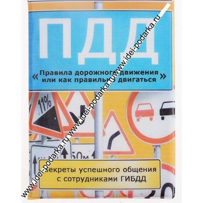 Обложка для автодокументов ПДД