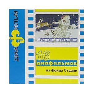 Набор диафильмов «Великие сказочники» 3-6 лет