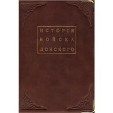 Подарочная книга История войска донского