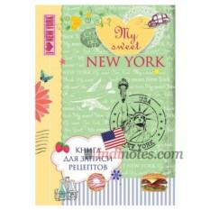 Книга для записи рецептов My sweet New York
