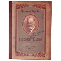 Записная книжка Дядюшки Фрейда