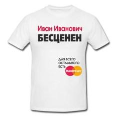 Именная футболка Для всего остального есть MasterCard