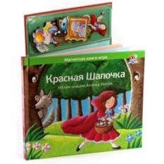 Магнитная книга «Красная шапочка»