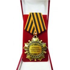 Орден в футляре Лучшему Защитнику Отечества!