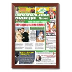 Поздравительная газета Комсомольская правда в раме