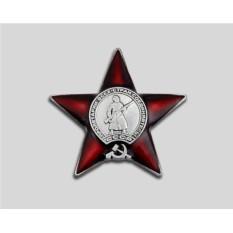 Советский орден Красной Звезды