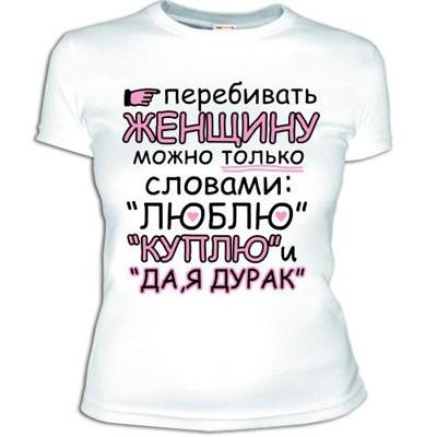 Женская футболка 'Перебивать женщину'