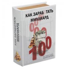 Книга-сейф «Как заработать миллиард»