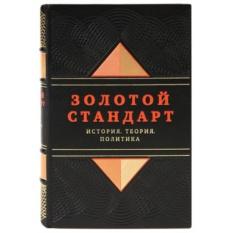 Книга Золотой стандарт. История. Теория. Политика