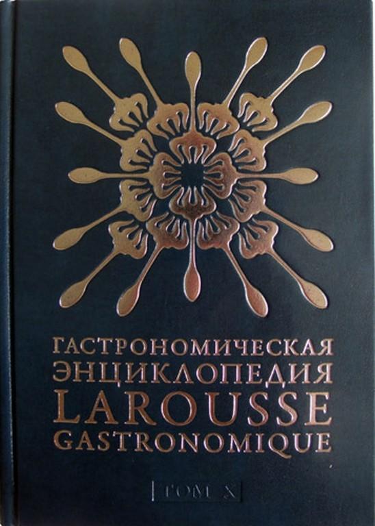 Гастрономическая энциклопедия Larousse Gastronomique том X