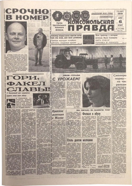 Старые газеты для поздравления 787