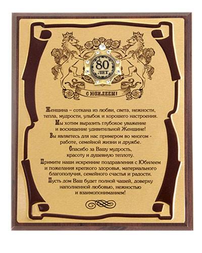 Панно С Юбилеем 80 лет