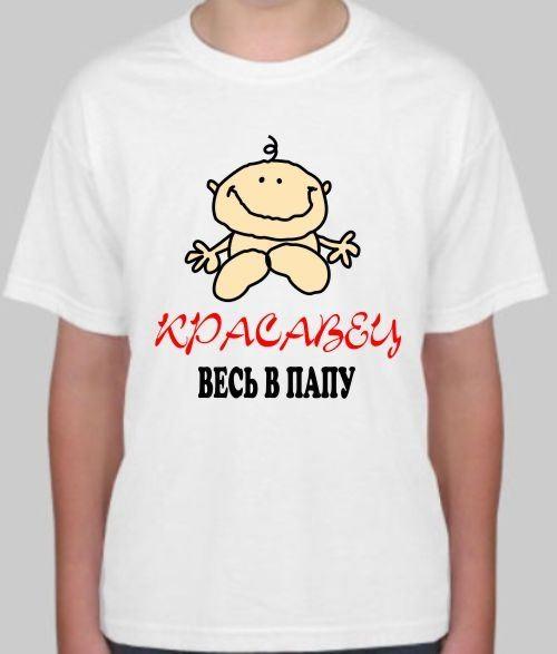 Детская футболка Красавец. Весь в папу