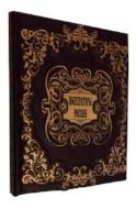 Подарочная книга в кожаном переплете Императоры России
