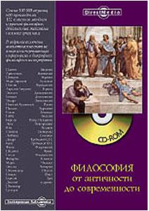 Философия от античности до современности