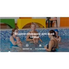 Любая семейная водная программа (4 занятия)