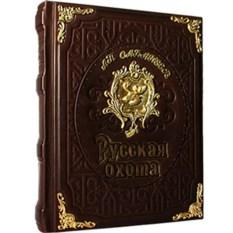 Подарочная книга «Русская Охота Л.П.Сабанеев»