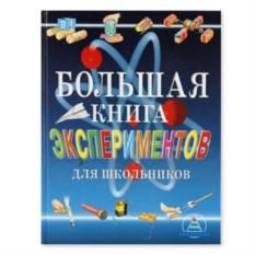 Книга «Большая книга экспериментов для школьников»