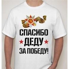 Мужская футболка Спасибо деду за победу