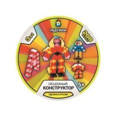 Объемный конструктор Пожарный. Костюм. Лестница