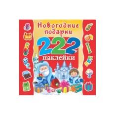 Альбом Новогодние подарки с 222 наклейками
