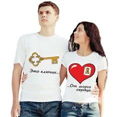 Парные футболки Это ключик от моего сердца