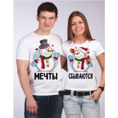 Парные новогодние футболки Мечты сбываются