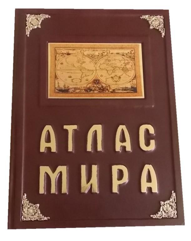 Подарочное издание «Атлас мира»