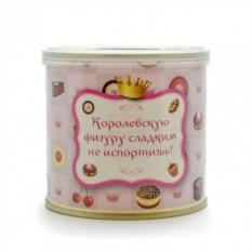 Сладкие консервы Королевскую фигуру сладким не испортишь