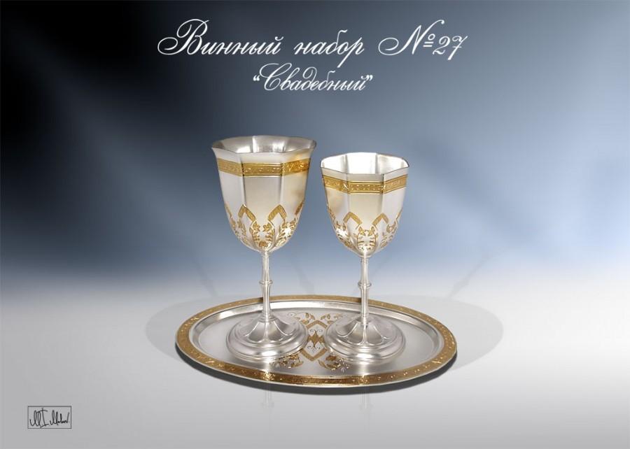 Серебряный винный набор №27 Свадебный