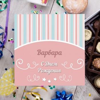 Бельгийский шоколад в подарочной упаковке Особый день