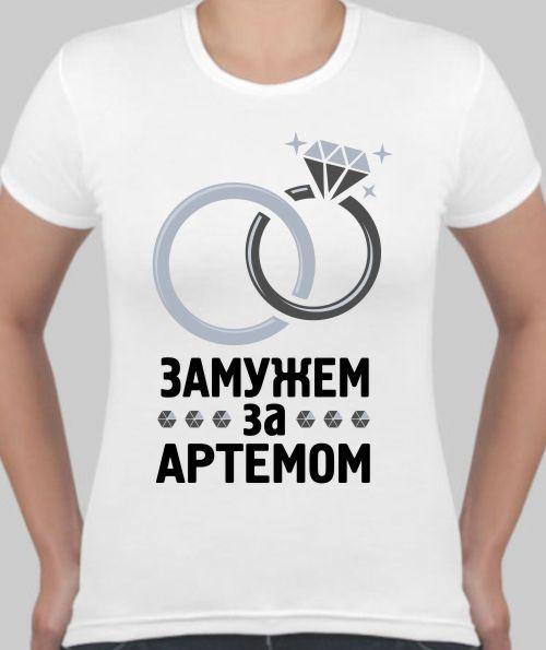 Женская футболка Замужем за Артемом