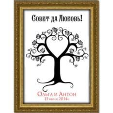 Дерево пожеланий в день свадьбы