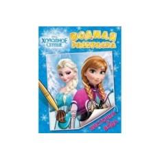 Книга-раскраска Disney. Холодное сердце