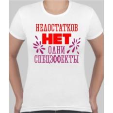 Женская футболка Недостатков нет