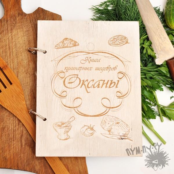 Именной деревянный блокнот Кулинарный шедевр