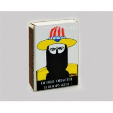 Спички сувенирные «Особо опасен и вооружен!»