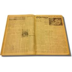 Газета в подарок на юбилей 50 лет