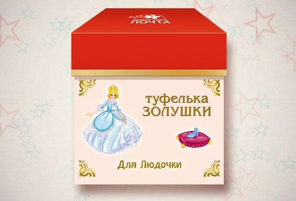 Подарочный шоколадный набор «Туфелька Золушки»